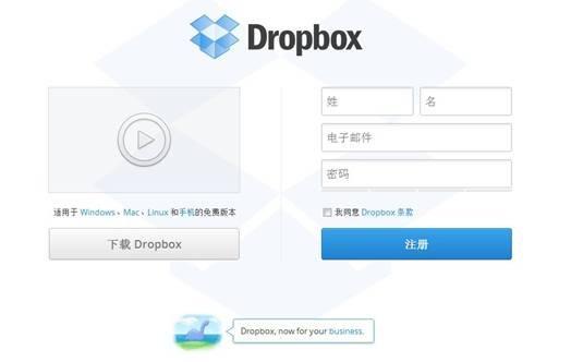 雲存儲Dropbox中文版來了