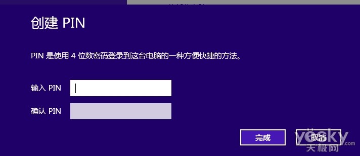 Win 8詳解全新的系統登錄密碼