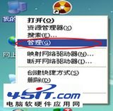 東芝L700在windows XP下安裝顯卡驅動硬件不兼容怎麼辦 教程