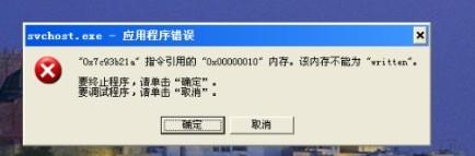 內存不能為written