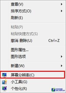 調整Win7顯示比例放大文字 教程