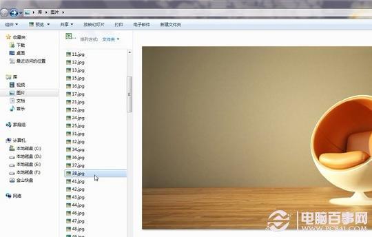 巧用windows7資源管理器快速查找文件 教程