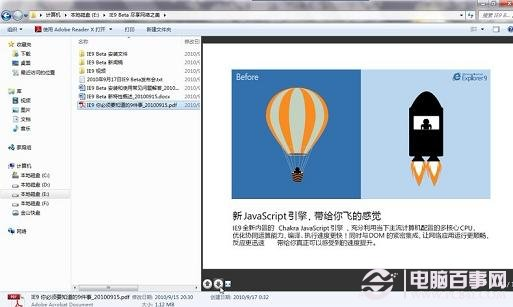 windopws7資源管理器還支持pdf、word等文件預覽