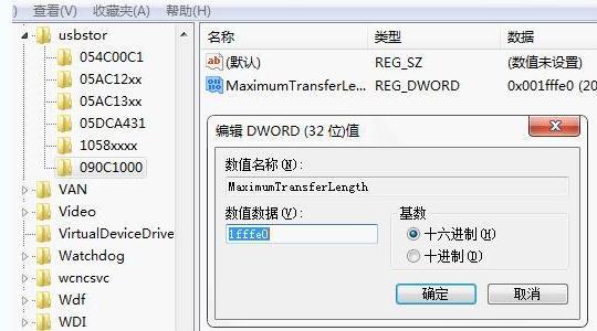 USB2.0提速補丁安裝/卸載教程