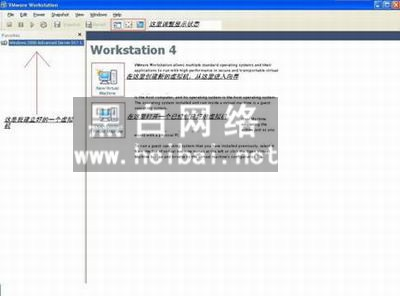 VMware workstation使用詳解 教程
