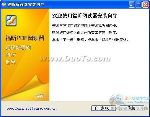 福昕PDF閱讀器新手使用指南