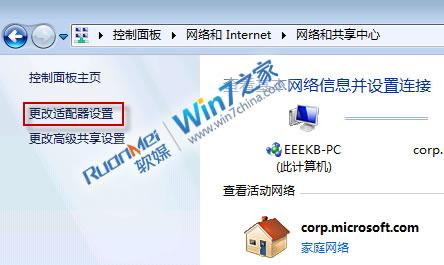Windows7下ADSL自動斷線的問題及解決方法