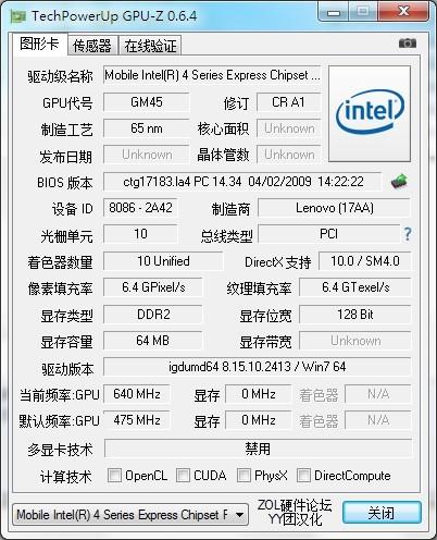 GPU-Z 0.6.4中文版&萌化版【YY團】圖片1