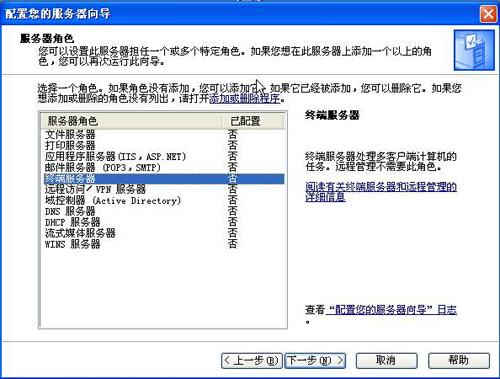 局域網中架設Win 2003終端服務器