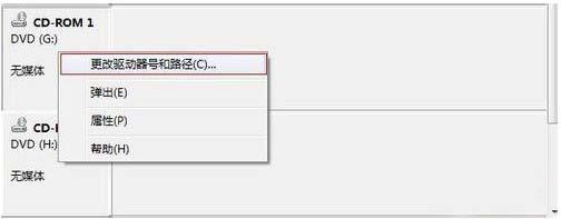 win7怎麼刪除無效驅動器盤符