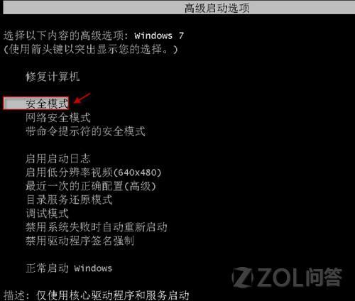 "Win7開機提示""group policy client 服務器未登錄""怎麼辦"
