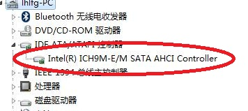 WIN7開啟AHCI藍屏解決方法