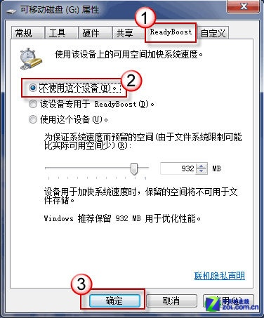 提速新招數 用U盤為Win7系統加速運行