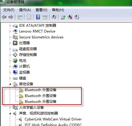win7系統Bluetooth外圍設備顯示歎號如何解決? 教程