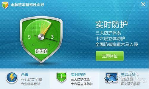 QQ電腦管家7.0正式版發布
