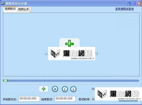 視頻剪切合並器入門簡易教程 教程