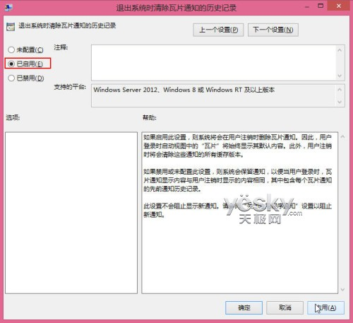 關閉過期的Win8動態磁貼推送通知