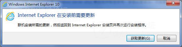 win7安裝IE10提示:在安裝前需要更新的問題