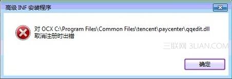 打開系統工具磁盤清理,提示高級INF安裝錯誤