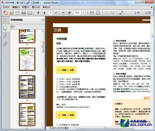 PDF文件怎麼打開?PDF閱讀器下載推薦
