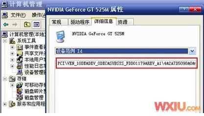 安裝顯卡驅動提示硬件不兼容