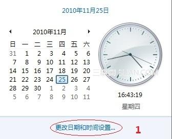 如何更改Win7系統時鐘顯示格式
