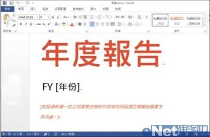 新一代Office 2013十大特色深度剖析