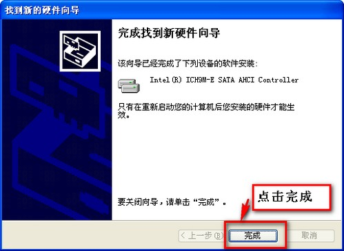 如何開啟AHCI硬盤工作模式