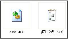 nss3.dll文件丟失怎麼辦?