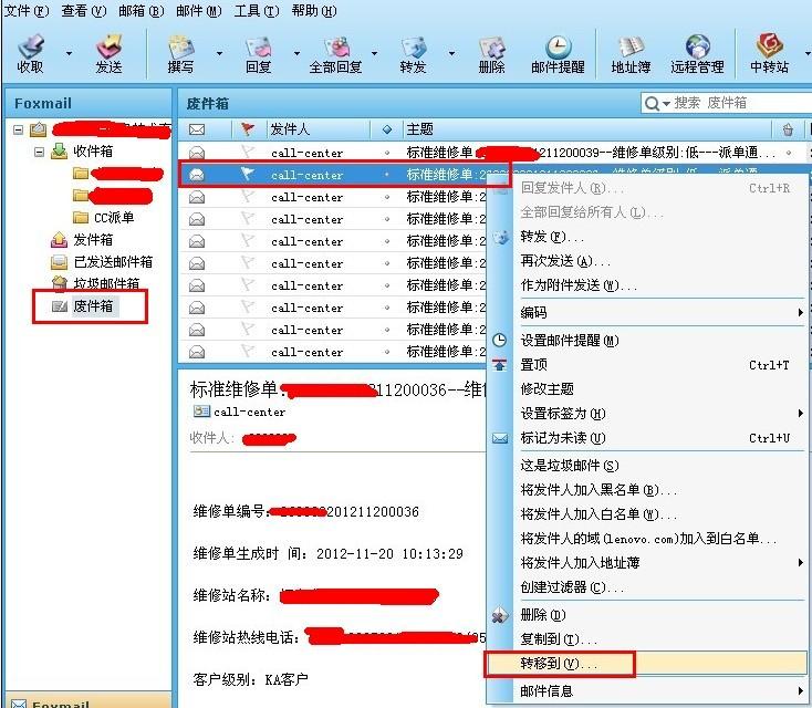 FoxMail郵件刪除後2種恢復方法