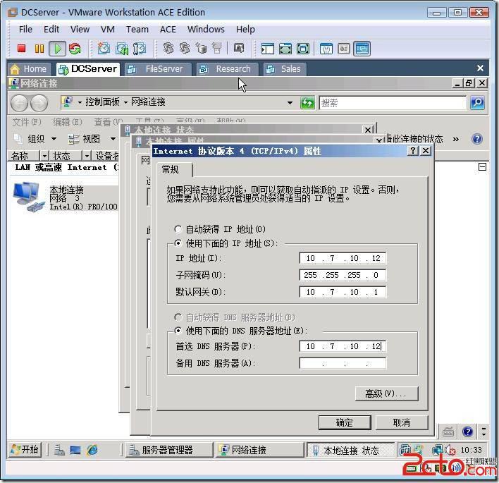 Windows Server 2008安裝完活動目錄後必要的檢查
