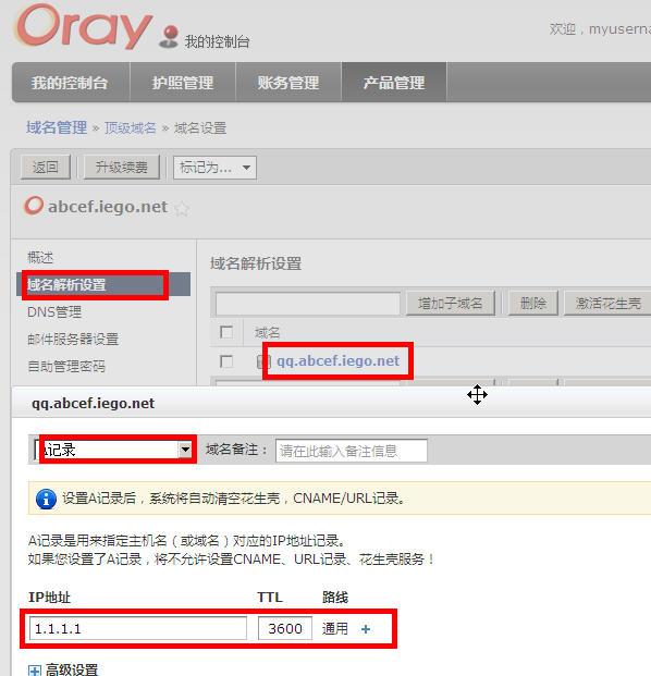 Oray如何將我的域名指向我購買空間?