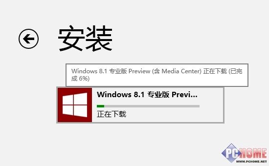 從商店升級Windows8.1預覽版詳細指南