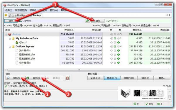 GoodSync文件夾同步如何使用 教程