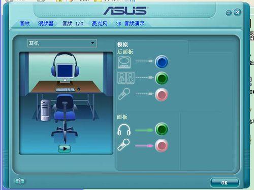 電腦沒聲音 電腦前面板沒聲音怎麼辦
