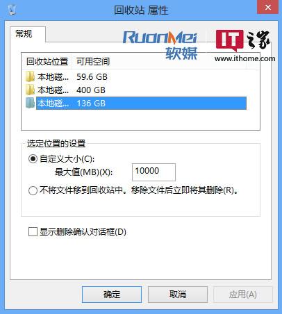 教你定制Windows8回收站空間大小