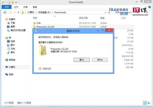 教你定制Windows8回收站空間大小 教程