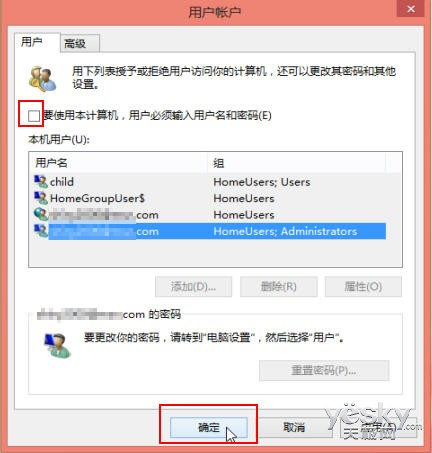 Win8設置技巧:省略密碼登錄Win8系統