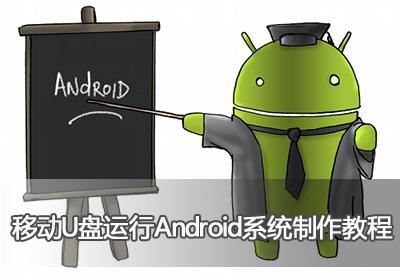 移動U盤運行Android系統制作教程 教程