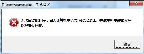 打開dreamweaver丟失vic32.dll怎麼辦