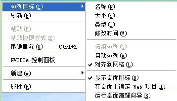 xp桌面圖標調整