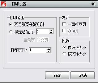 超星閱讀器pdz文件轉為xps文件或pdf文件說明
