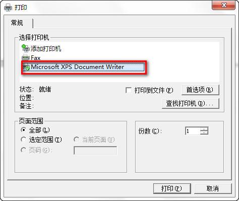 超星閱讀器pdz文件轉為xps文件或pdf文件說明 - yokinChou - 小雨@有心事?