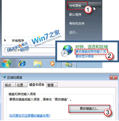 找回Win7消失不見的語言欄
