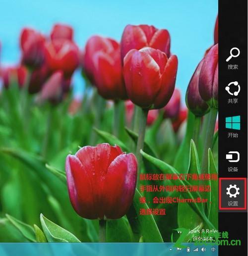 Windows 8 中如何將攝像頭拍攝系統賬戶頭像