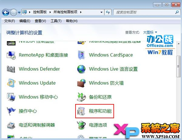 Win7系統telnet服務的開啟方法