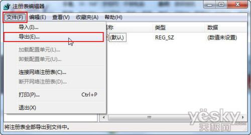 跟<a target=_blank  class=UBBWordLink>Win7</a>微博學<a target=_blank  class=UBBWordLink>Win7</a>系統的注冊表備份