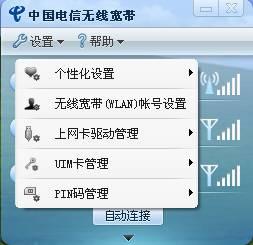 中國電信wlan怎麼用