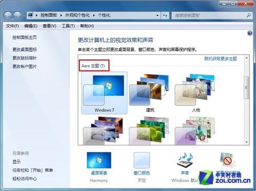 Win7系統Aero特效無法顯示的解決方法