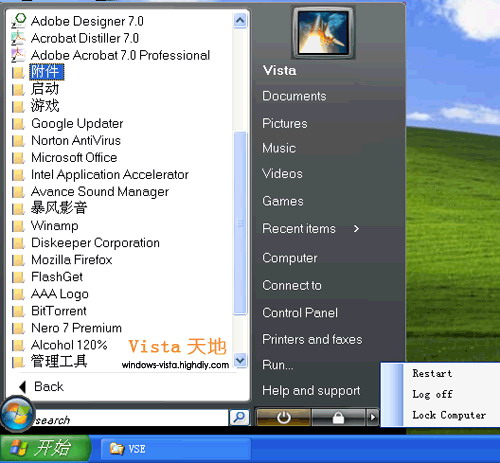 Windows XP用Vista風格開始菜單